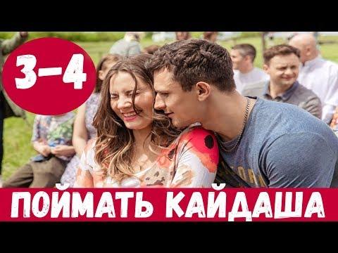 ПОЙМАТЬ КАЙДАША 3 СЕРИЯ (сериал, 2020) СТБ Анонс и Дата выхода