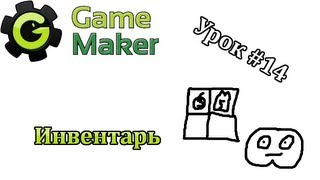 Game Maker Урок #14 - Инвентарь