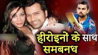 इन हीरोइनों के साथ बना चुके है सम्बन्ध ये क्रिकेटर्स...! | Indian Cricketers Affairs with Actresses