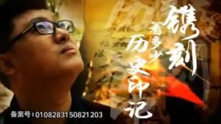 袁游 第一季 第36期 七七事变元凶的下场 卢沟桥