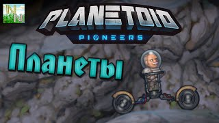 Planetoid Pioneers Путешествие к центру Земли.(Необычная игра в которой вы найдёте Крафт, создание, выживание, исследование, борьбу с врагами и многое..., 2016-05-27T11:00:01.000Z)