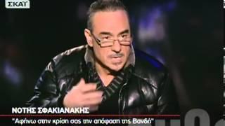 Ευθέως με τον Νότη Σφακιανάκη - 05/12/2013