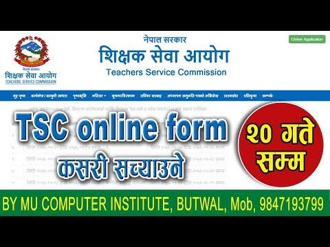 How To Check & Edit Online Form Of TSC [अनलाइन फर्म कसरी सच्याउने र चेक गर्ने ]