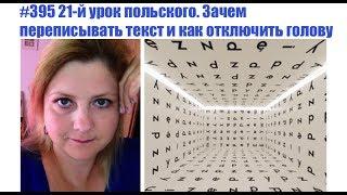 #395 21-й урок польского. Зачем переписывать текст и как отключить голову