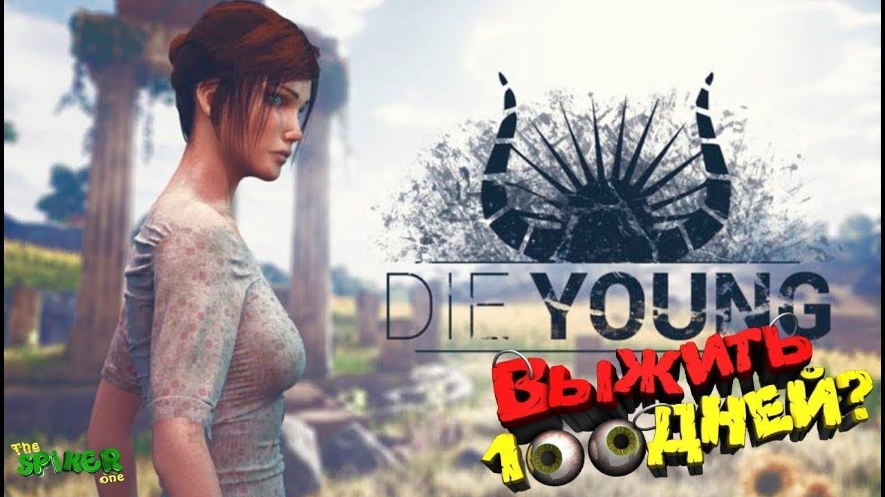 Die Young-райское место - как прожить 100 дней ?