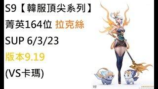 S9【韓服頂尖系列】菁英164位 拉克絲LUX SUP 6/3/23 版本9.19(VS卡瑪)