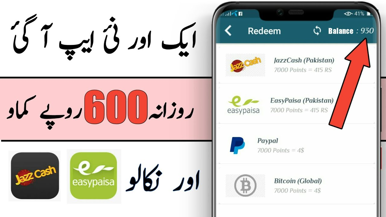 Earn 600 rupees daily without investment in Pakistan   How ...