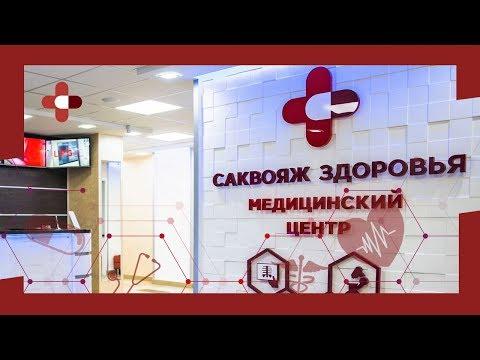 Медицинский центр в Воронеже «Саквояж здоровья»