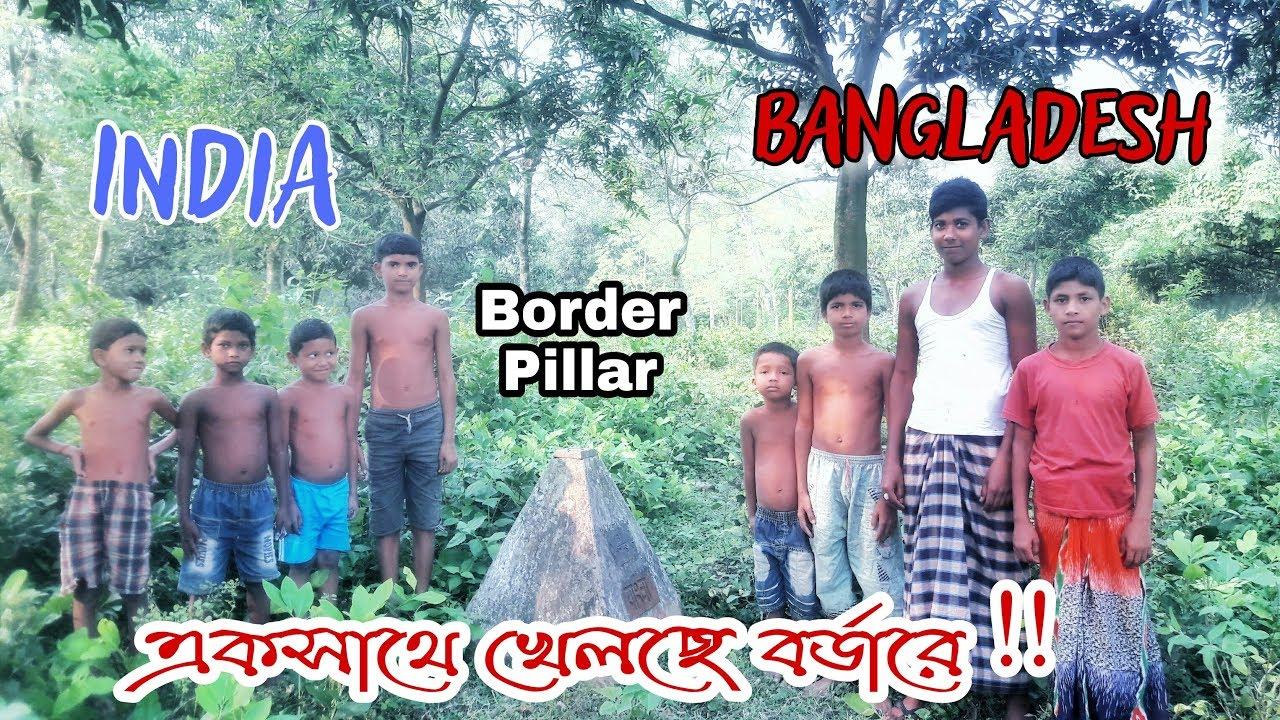 Indian and Bangladeshi boys are playing Border line!  মায়াজাল এর মত ভিডিও   Odvut 10