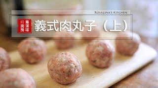【蘿潔塔的廚房】如何製作義式肉丸(豬肉版)。簡單、美味。How to make meatballs。