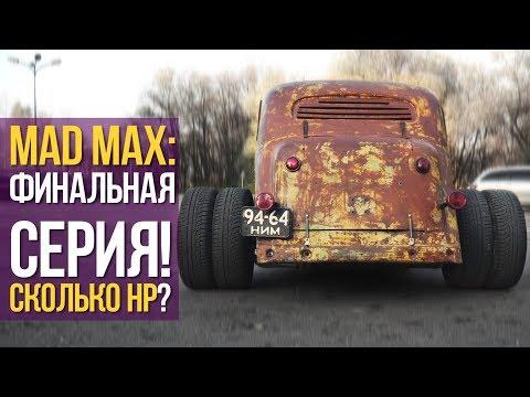 Мэд Макс: финальная серия, замер мощности.