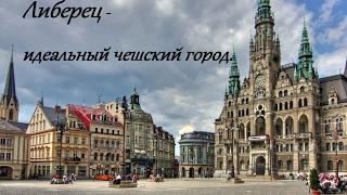 видео Республика Чехия: достопримечательности и красоты