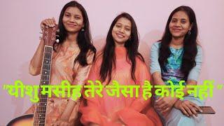 Yeshu Masih Tere Jaisa Hai Koi nahin Cover song ||  येशु मसीह तेरे जैसा है कोई नहीं Cover song ll