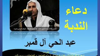 دعاء الندبة الشيخ عبدالحي قمبر