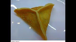 Блинчики с грибами - необычные конвертики\ блины на дрожжах