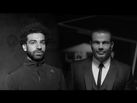 إعلان ڤودافون الجديد  #الشبكة_رقم1     – محمد صلاح و عمرو دياب