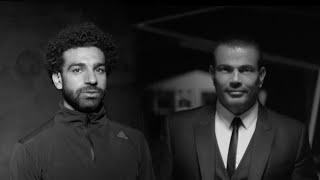 إعلان ڤودافون الجديد #الشبكة_رقم1   - محمد صلاح و عمرو دياب