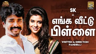 SK Gets MGR Title I Sivakarthikeyan, Aishwarya Rajesh I Latest Tamil Cinema News