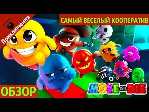 Move or Die обзор игры - САМЫЙ ВЕСЕЛЫЙ КООПЕРАТИВ | by Boroda Game