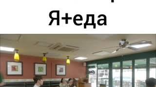 Миниатюра Я и ЕДА. Дорама: Школа 2017