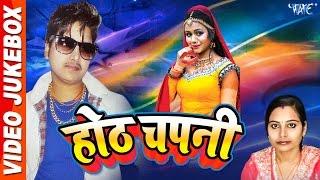 होठ चपनी - Hoth Chapani - JukeBOX - Pratik Mishra - Bhojpuri Hot Songs 2017 new