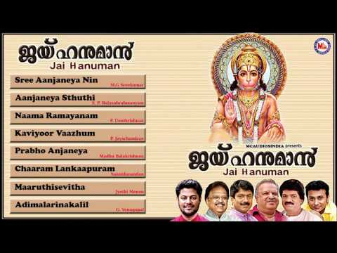 ജയ്ഹനുമാൻ | JAIHANUMAN | Hindu Devotional Songs | Audio Jukebox