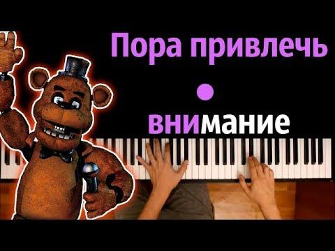 ФНАФ - Just Gold Feat. SayMaxWell (orig. MandoPony) ● караоке   PIANO_KARAOKE ● ᴴᴰ + НОТЫ & MIDI