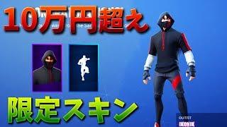 【フォートナイト】限定スキンのIKONIKと新エモートがやばい!!