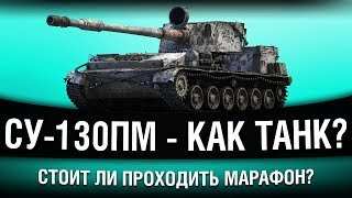 СУ-130ПМ - ТЕСТИРУЕМ ТАНК ЗА МАРАФОН