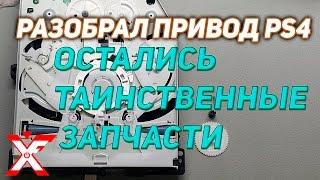 PS4 va qo'shimcha tishli (u, keyin matbuot sobit 'kabi')haydovchi