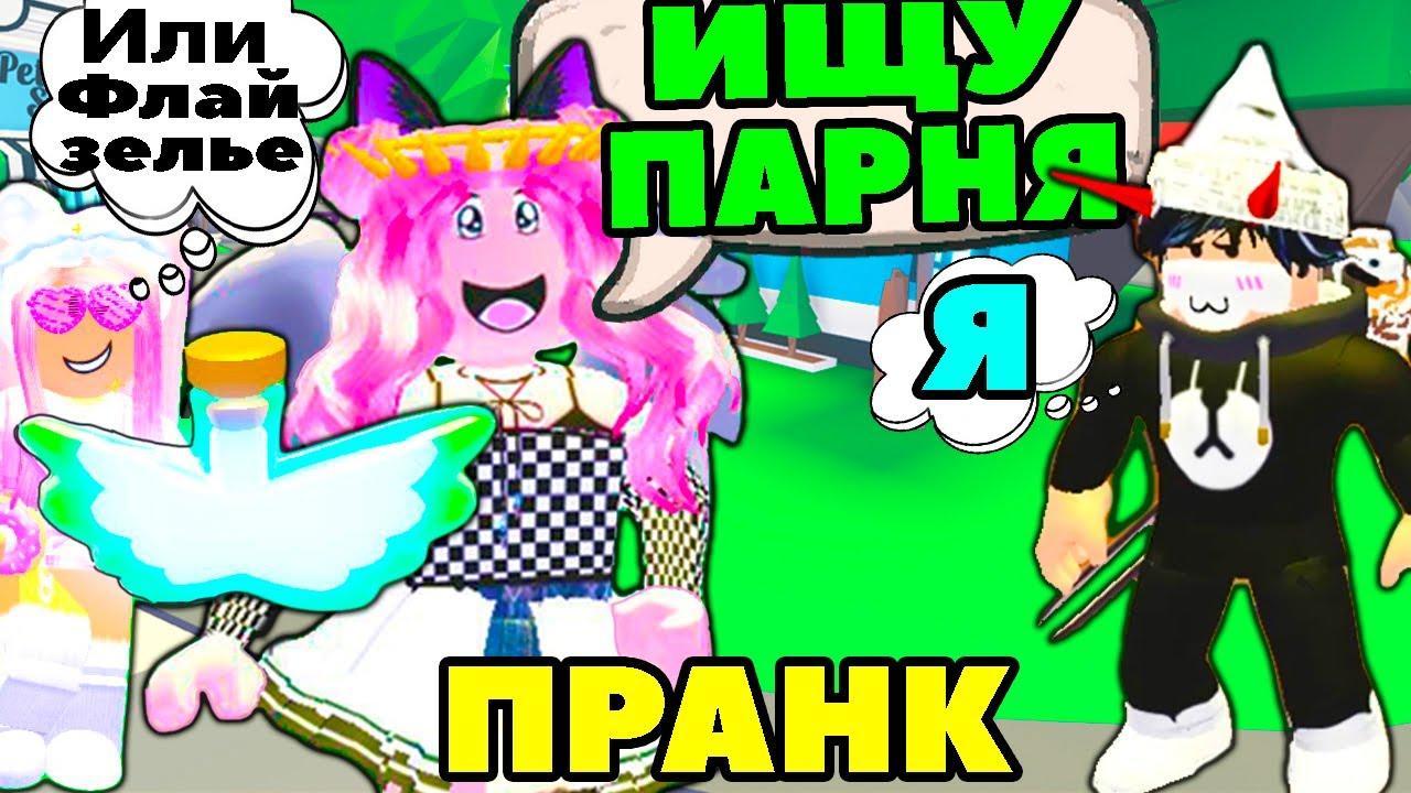 ФЛАЙ ЗЕЛЬЕ ИЛИ Я | ИЩУ ПАРНЯ в АДОПТ МИ №7 Adopt Me ЛЮБОВЬ | РОБЛОКС на Русском!