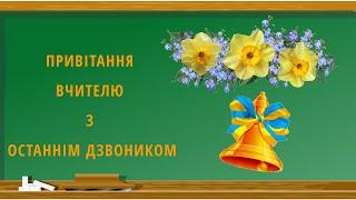 Привітання з Останнім Дзвоником вчителю💐-🎶відео-листівка з закінченням навчального року вчителям👍