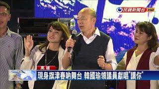 韓國瑜春吶獻唱《讀你》 觀眾高喊:下台-民視新聞