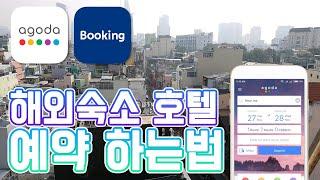 해외여행 호텔 숙소 예약 방법   해외숙소 예약 하는법   해외 숙박 호텔 예약   아고다 부킹 사용법 & Agoda Booking   해외여행 필수 정보 & 필수 팁 screenshot 1