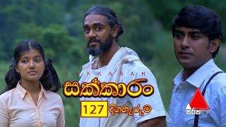 Sakkaran | සක්කාරං - Episode 127 | Sirasa TV Thumbnail