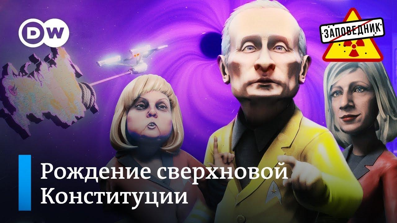 "Путин пересекает последний рубеж Конституции РФ – ""Заповедник ..."