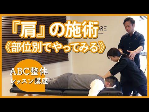 【ABC整体レッスン動画】『肩』の施術《部位別でやってみる!》