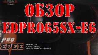 Обзор автомобильных среднечастотных динамиков EDGE EDPRO65SX E6