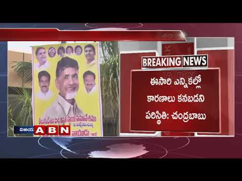 TDP State Level Meeting begins In Vijayawada | Updates | ABN Telugu