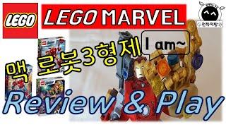레고 마블 Mech 3종(아이언맨, 타노스, 스파이더 …