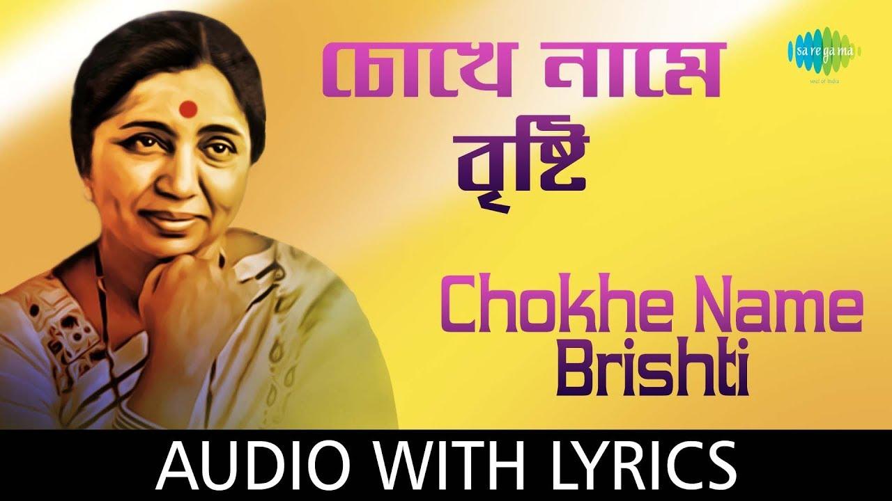 Chokhe Naame Brishti with Lyrics   Asha Bhosle   HD Video