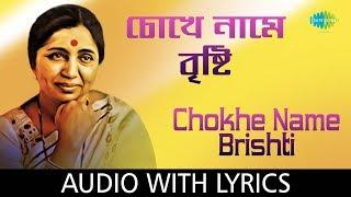 Chokhe Naame Brishti with Lyrics | Asha Bhosle | HD Video