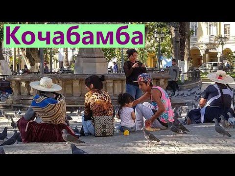 Боливия. Кочабамба — листья коки на рынке!