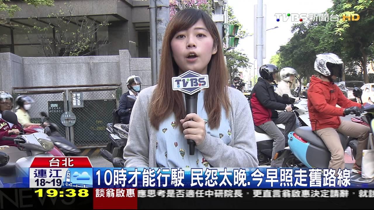 【TVBS】 改善內湖交通再出招 麥帥一橋下機車左轉 - YouTube
