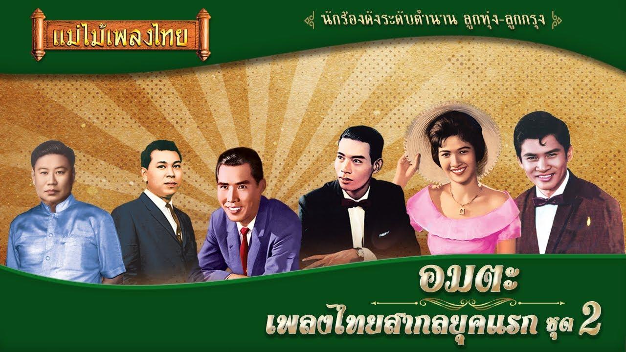 อมตะเพลงไทยสากลยุคแรก ลูกทุ่ง - ลูกกรุง ชุด 2 #แม่ไม้เพลงไทย