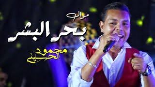 جديد محمود الحسينى 2019 / موال بحر البشر / موال حزين اوى / شعبى جديد 2019