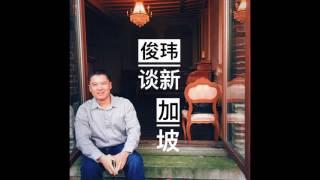 工作1年就能买房,新加坡人是怎么做到的?《俊玮谈新26》