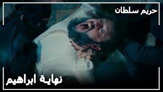 مشهد موت ابراهيم باشا -  حريم السلطان الحلقة 82