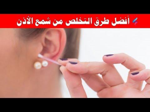 أفضل طرق تنظيف الأذن من الشمع والأوساخ العالقة في أذنك أسرار