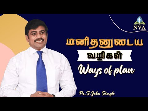 Ways Of Man..  Message by Pr.S.Jeba Singh(new Vision Assembly)